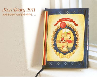 Kori-diary1