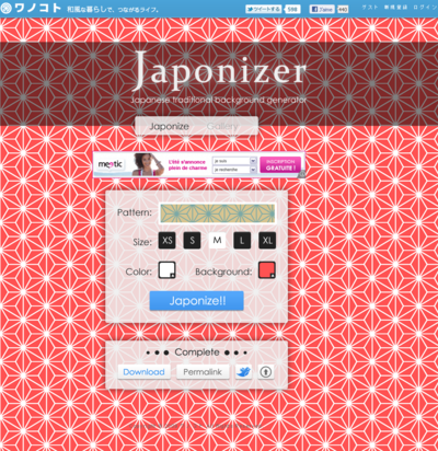Japonizer -和風壁紙素材ツール_1311252945011