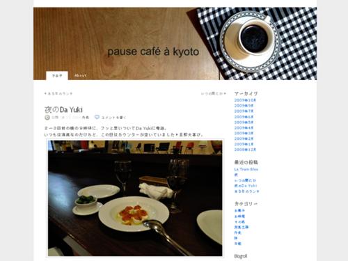 夜のDa Yuki « Pause café à Kyoto -journal gourmand